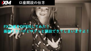 口座開設-OPEN